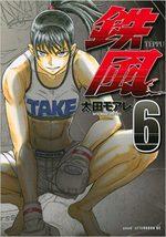 Teppuu 6 Manga