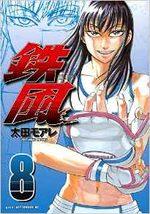 Teppuu 8 Manga