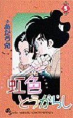 Niji-iro Tohgarashi 5 Manga