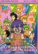 Dr. Slump - Films 5