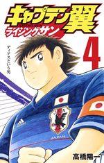 Captain Tsubasa: Rising Sun 4 Manga