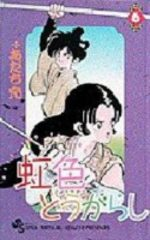 Niji-iro Tohgarashi 6 Manga