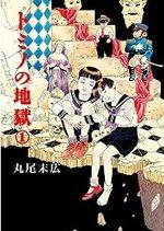 Tomino la maudite 1 Manga