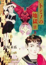 Tomino la maudite 2 Manga