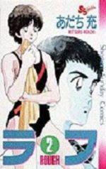 Rough 2 Manga