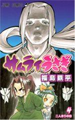 Samourai Usagi 4 Manga