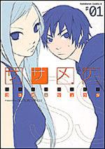 Sasameke 1 Manga