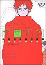 Sasameke 2 Manga