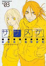Sasameke 3 Manga