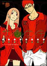 Sasanaki 3 Manga