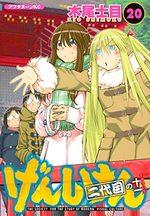 Genshiken 20 Manga