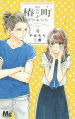 Tsubaki-chô Lonely Planet 4 Manga