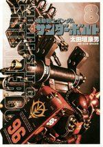 Mobile Suit Gundam - Thunderbolt # 8