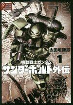 Kidou Senshi Gundam Thunderbolt Gaiden 1 Manga