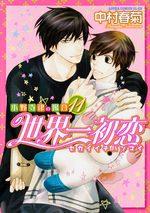Sekaiichi Hatsukoi 11 Manga