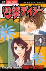 Dengeki Daisy 1 Manga