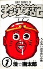 Chinyuuki: Tarou to Yukai na Nakama-tachi 1 Manga