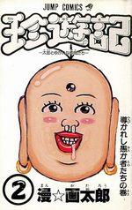 Chinyuuki: Tarou to Yukai na Nakama-tachi 2 Manga