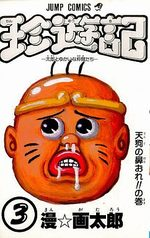 Chinyuuki: Tarou to Yukai na Nakama-tachi 3 Manga