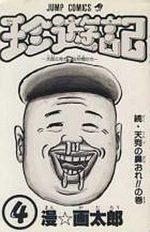 Chinyuuki: Tarou to Yukai na Nakama-tachi 4 Manga