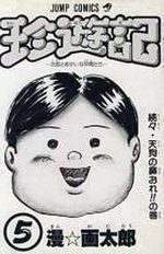 Chinyuuki: Tarou to Yukai na Nakama-tachi 5 Manga