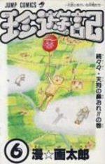 Chinyuuki: Tarou to Yukai na Nakama-tachi 6 Manga