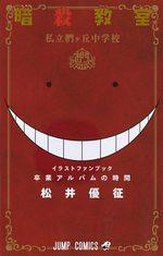 Assassination classroom official fanbook 1 Fanbook