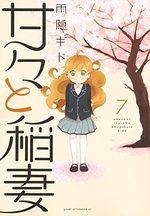 Amaama to Inazuma 7 Manga