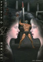 Guin Saga 2 Manga