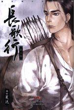 La princesse vagabonde 9 Manhua