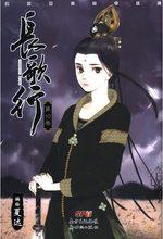 La princesse vagabonde 10 Manhua