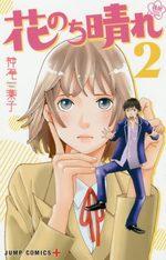 Hana nochi hare - Hana yori dango next season 2