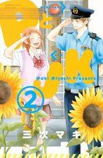Love under Arrest 2 Manga