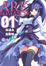 Ark:Romancer 1 Manga