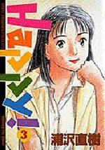 Happy ! 3 Manga