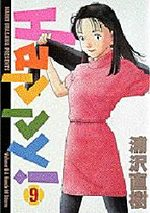 Happy ! 9 Manga