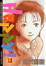 Happy ! 13 Manga