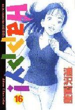 Happy ! 16 Manga