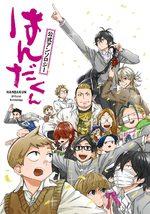 Handakun official anthology 1 Fanbook