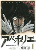 Aventurier - Shinsetsu Arsène Lupin 1 Manga