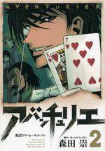 Aventurier - Shinsetsu Arsène Lupin 2 Manga