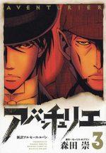Aventurier - Shinsetsu Arsène Lupin 3 Manga