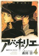 Aventurier - Shinsetsu Arsène Lupin 4 Manga