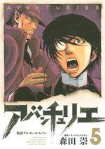 Aventurier - Shinsetsu Arsène Lupin 5 Manga