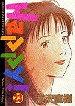 Happy ! 23 Manga