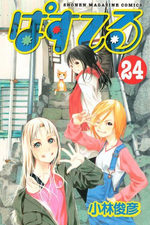 Pastel 24 Manga