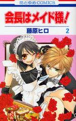 Maid Sama 2 Manga