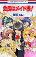 Maid Sama 3 Manga