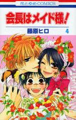 Maid Sama 4 Manga