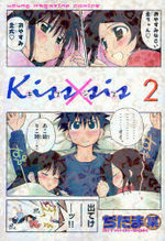 Kissxsis 2 Manga